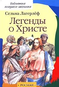 Сельма Лагерлеф (1858-1940) написала легенды о Христе, верн…