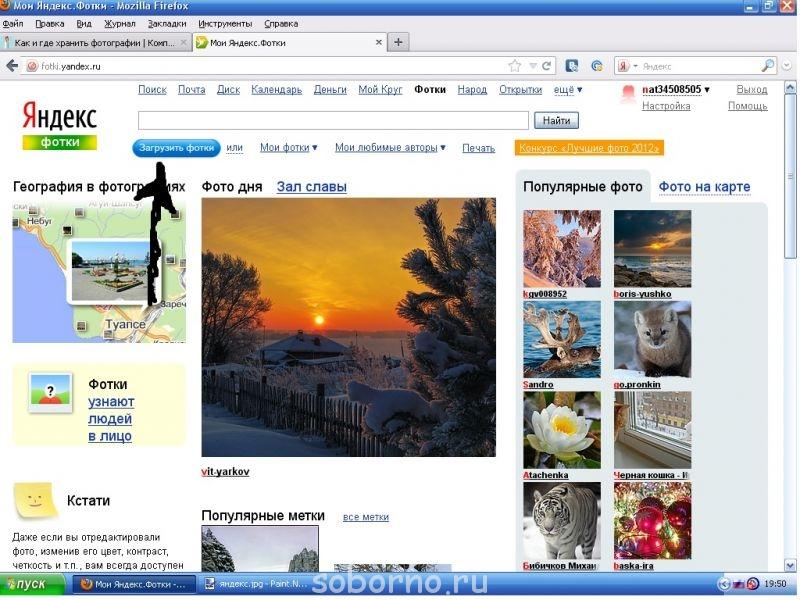 Яндекс мои картинки где