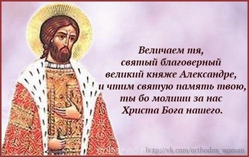 поздравление с днем ангела святого александра невского снять