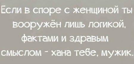 Женская логика - 10254033_730399010346440_8557100986979129832_n.jpg
