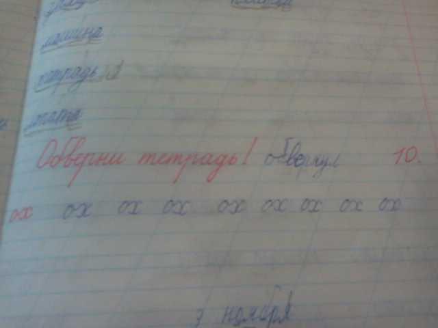 Из жизни учителя - Фото1313.jpg