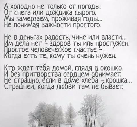 В стихи ухожу,как в стихию покоя... - с.jpg