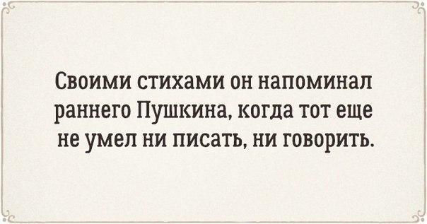 Литературный юмор - L-2GpkQtzuc.jpg