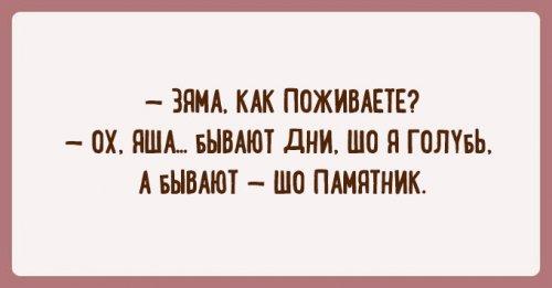 Таки надо отдельную тему. Одесский юмор - 3-62.jpg