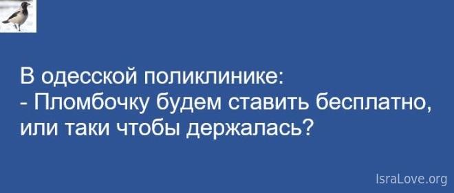 Таки надо отдельную тему. Одесский юмор - 41290664.jpg
