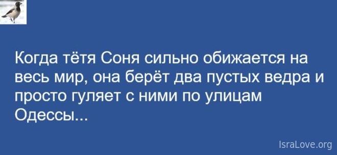 Таки надо отдельную тему. Одесский юмор - 96081548.jpg