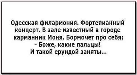 Таки надо отдельную тему. Одесский юмор - 58375848_2709348519079734_8907148051710214144_n.jpg