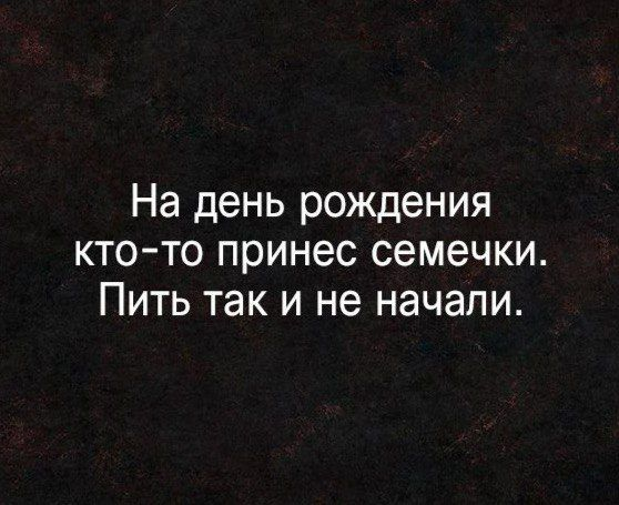 Правда жизни - 0d0a5387589c862c4fed5f3d3662ae7f.jpg