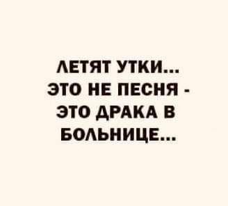 Правда жизни - B70080FC-02E1-4020-B819-5FA110FCA16C.jpeg