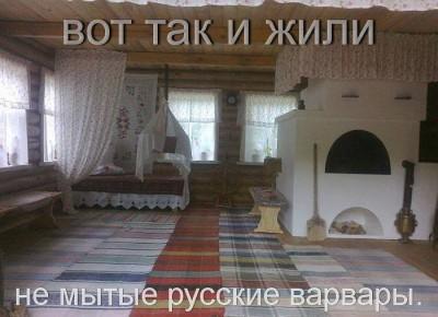 Умом Россию не понять, аршином общим не измерить... - image.jpeg