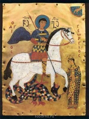 Сегодня у нас в Праздник Георгоба в храме пел грузинский хор - Георгий Победоносец грузинская икона.jpg