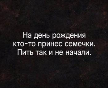 Правда жизни - 7bba7c.jpg