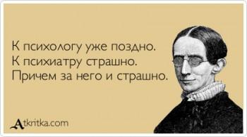 Правда жизни - atkritka_1374083019_225.jpg