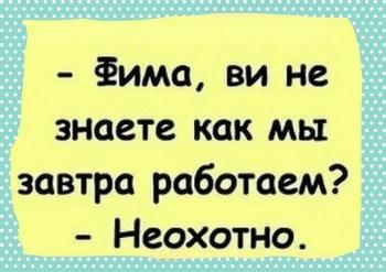 Таки надо отдельную тему. Одесский юмор - IMG-20180130-WA0056.jpg