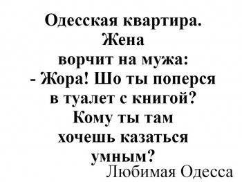 Таки надо отдельную тему. Одесский юмор - 30728718_800266556836547_4645869028352411651_n.jpg