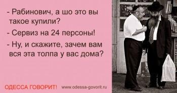 Таки надо отдельную тему. Одесский юмор - H5dEfw0h8dY.jpg