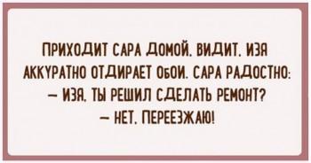 Таки надо отдельную тему. Одесский юмор - 1-159.jpg