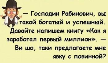 Таки надо отдельную тему. Одесский юмор - hраб.jpg