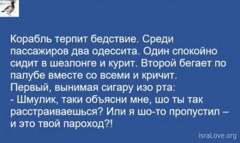 Таки надо отдельную тему. Одесский юмор - 79834408.jpg