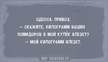 Таки надо отдельную тему. Одесский юмор - 1538221749_005.jpg
