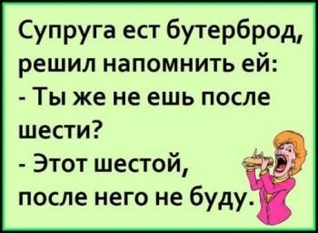 Как в том анекдоте... - Anekdoty-2.jpg