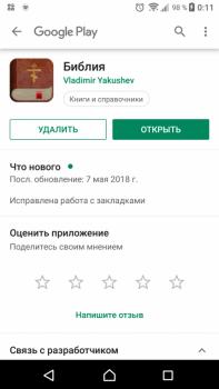 Мобильные приложения - Screenshot_20190304-001149.png