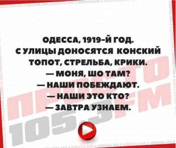 Таки надо отдельную тему. Одесский юмор - 55719504_2194536977297045_4065023766403481600_n.jpg