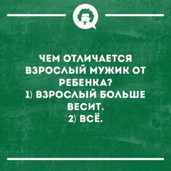 Правда жизни - F1803F73-0300-42ED-BB54-24B71FDEF853.jpeg