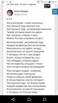 Ситуация в России - Screenshot_20191122-101728.jpg