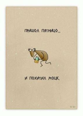 Веселые картинки  - gopyatnico.jpg