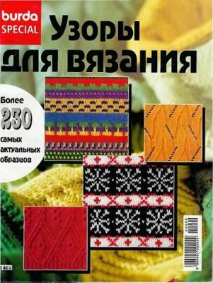 Вязание на спицах - 80425946.jpg